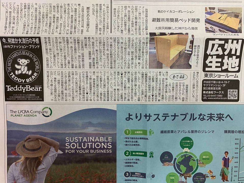 11/26 繊研新聞