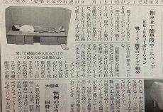 12/4 日刊工業新聞