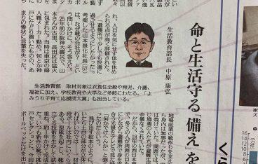 1/7読売新聞に紹介されました。