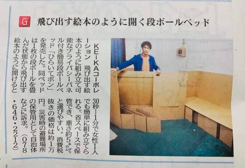 日刊工業新聞に掲載されました。