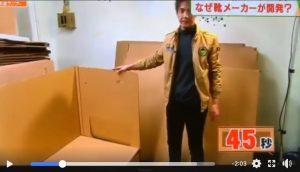 4/20関西テレビ報道ランナーにて段ボールベッド(ひらいてポン)放送されました!