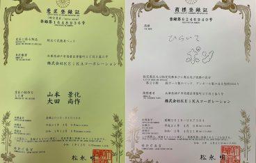 意匠登録に続き、商標登録も完了いたしました。