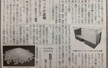 9/28包装タイムスに段ボールベッド 【ひらいてポン】が紹介されました!