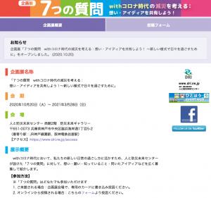 HAT神戸で2020/10/20〜2021/3/28まで、人と防災未来センターに、段ボールベッド【ひらいてポン】が展示されてます。